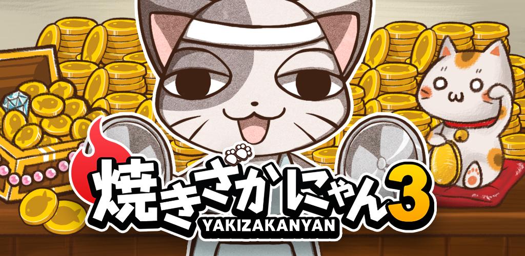 喵星人點擊遊戲《夯魚!喵!3 》Android 版搶先登場