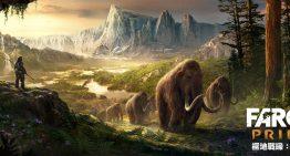 史前野人與劍齒虎現身台北!《極地戰嚎:野蠻紀源》中文版試玩活動開跑