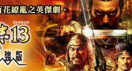 《三國志13 with 威力加強版》繁體中文版 2016 年冬季發售預定!