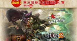 PS4/PS Vita《討鬼傳 2》第三屆華人御魂設計大賽徵稿活動即將截止