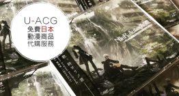 U-ACG 免費日本動漫商品代購服務【補充】