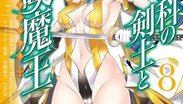 《魔技科的劍士與召喚魔王》漫畫日文版第 8 集上市