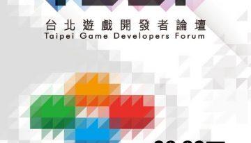 全台最大的遊戲開發論壇 TGDF,遊戲明星製作人陣容齊聚