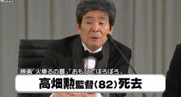 照亮陰暗的螢光:日本動畫導演高畑勲逝世
