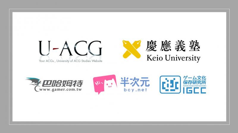 巴哈姆特 ● U-ACG ● 半次元|御宅文化學術研討會論文獎額度加倍!