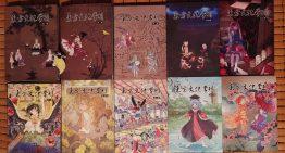 盤點平成三十年:ACG 文化研究誌《東方文化學刊》春季號徵稿啟事