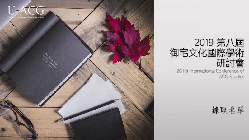 2019 第八屆御宅文化國際學術研討會錄取論文名單