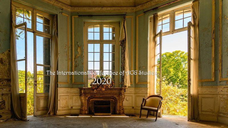 2020 御宅文化國際學術研討會暨巴哈姆特論文獎徵稿開始