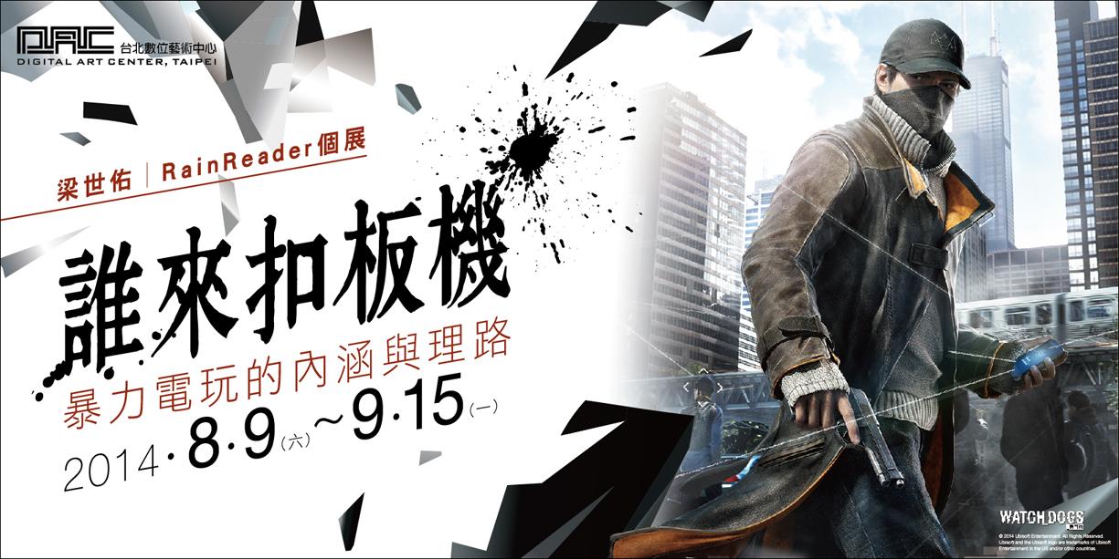 「誰來扣板機:暴力電玩的內涵與理路」展覽介紹