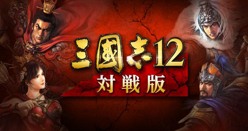 《三國志12 對戰版》連續 2 週盛大慶祝