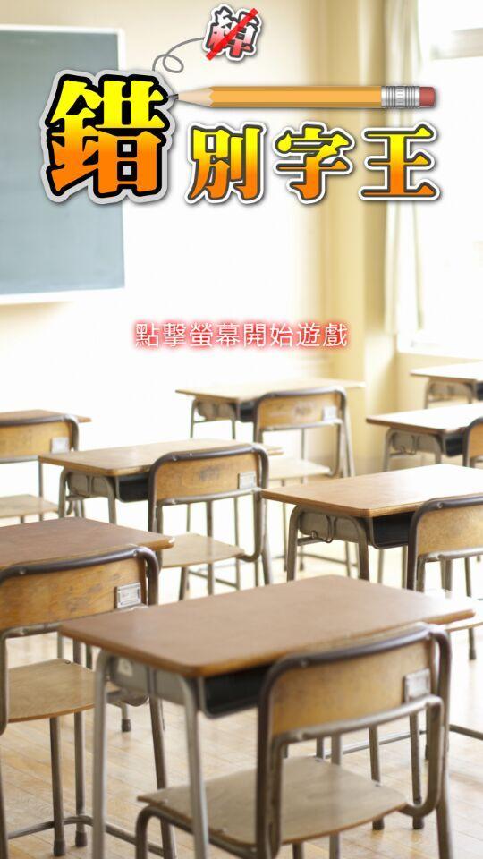 是「應」該不是「因」該!《錯別字王》遊戲中學習中文奧妙