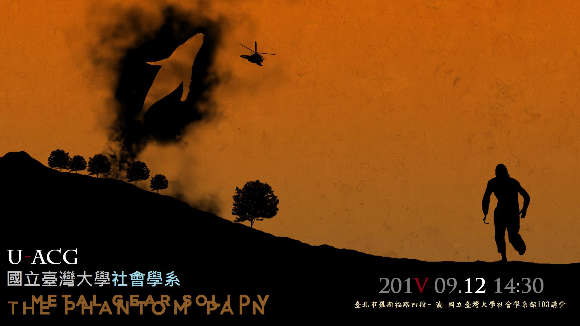 U-ACG X 臺灣大學社會系|《潛龍諜影幻痛》分享會:蛇、山貓和整個武林