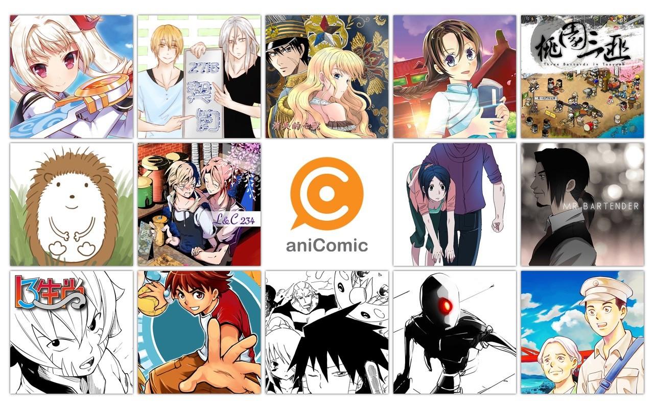 台灣研發次世代手機漫畫創作平台《aniComic 微動漫》正式上架