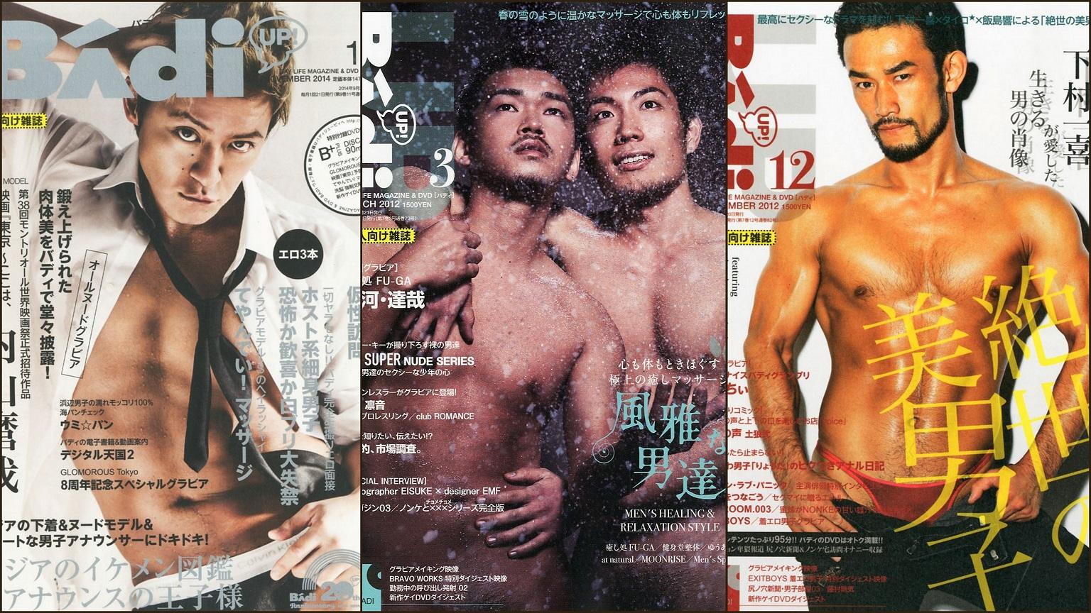有百合,也有薔薇朵朵開:淺聊日本 GAY 雑誌