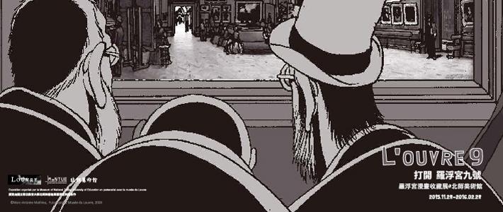走訪「L'OUVRE 9 打開羅浮宮九號」