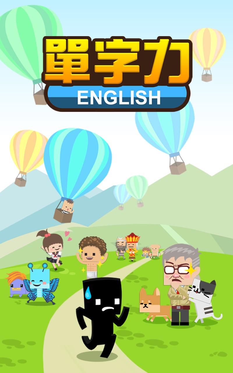 強化英文單字實力的益智遊戲《單字力》