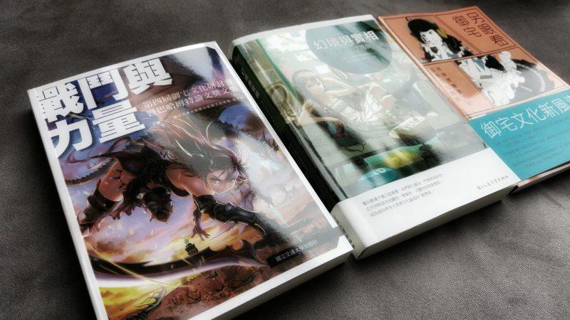 有人瞧不起動漫電玩就用這書砸他:U-ACG 台北國際書展發表會