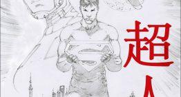 DC 將推出「新超人」漫畫,是個上海小混混