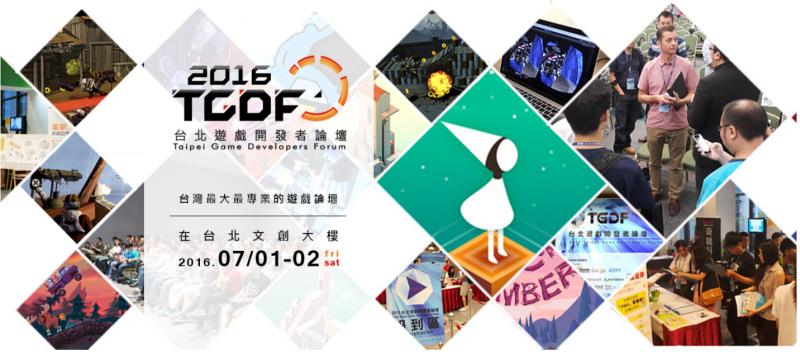 2016 台北遊戲開發者論壇盛大登場!