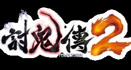 PS4/PS Vita《討鬼傳2》繁體中文版將於 10 月 20 日正式發售