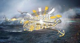 Wargaming 翻「樂」時代:《戰艦世界》軍歌大賽即日起開跑