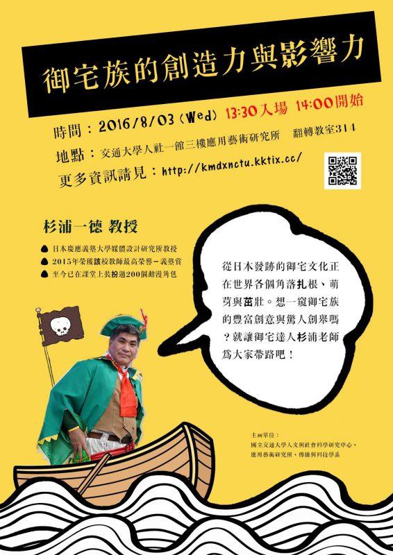 「御宅族的創造力與影響力」:慶應大學杉浦教授來台演講與相關活動