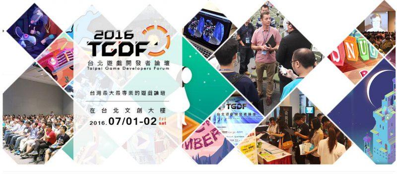 一期一會!台灣規模最大的專業遊戲開發論壇 TGDF 與台北文創盛大展開