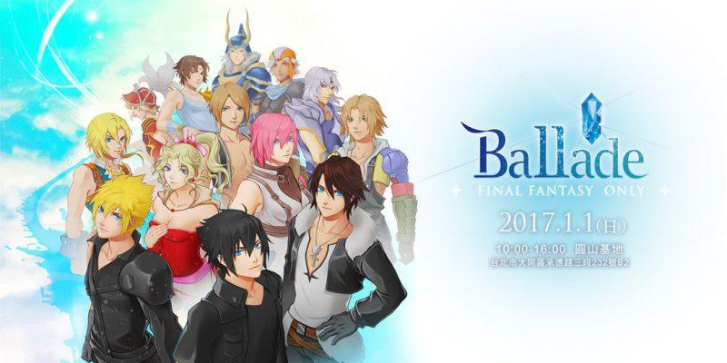 Ballade|Final Fantasy ONLY 同人活動介紹