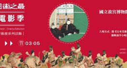 日本電影季|故宮南院《日本美術之最》