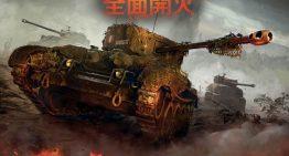 戰遊網釋出首集《戰車世界:全面開火》中譯漫畫