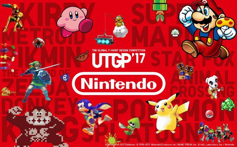 UNIQLO 任天堂 T 恤設計大賽「UTGP'17」結果揭曉,大家一起來穿嗎?