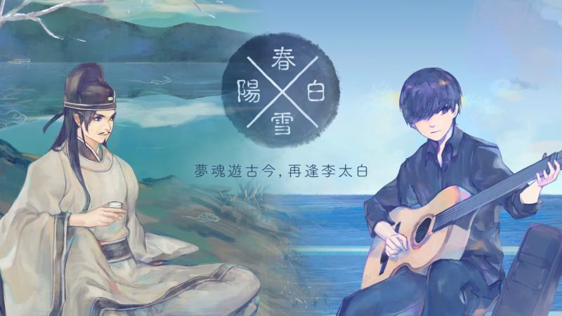 詩詞與音樂的跨界結合,古典風新感覺音樂遊戲《陽春白雪》