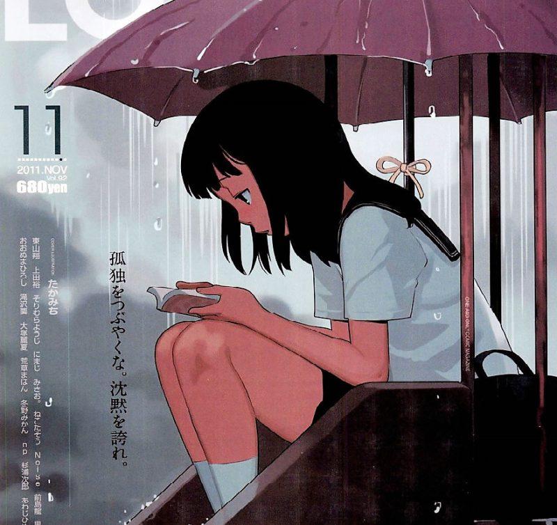 天降雨,地有花 為了蘿莉控存續奮鬥的成人刊物《LO》