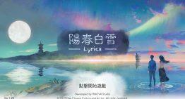 音樂遊戲《陽春白雪》推出首波更新,新增樂曲與多樣活動