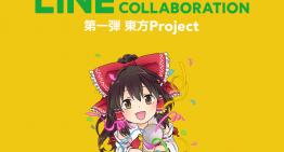 LINE 版權作品角色貼圖創作第一作:「東方 Project」