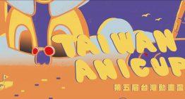 台日動畫交流年度盛事-台灣動畫盃 2018 第五屆將於新北盛大開幕