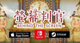 《螢幕判官》電玩展勇奪 IGA 最佳手機遊戲!