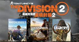 《湯姆克蘭西:全境封鎖 2》PC 數位版預購加碼贈送遊戲三選一