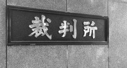 東京法院駁回「夫妻別姓」訴訟,堅持夫妻必須同姓。