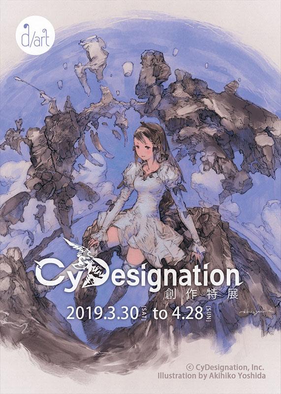 《碧藍幻想》、《Project Awakening》等日本殿堂級美術頂尖團隊—CyDesignation 來臺展出