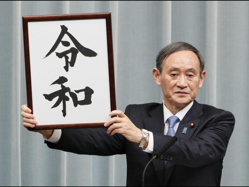 日本新元號為「令和」(れいわ),R 的時代開啟