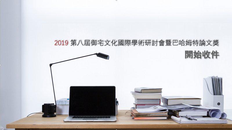 一起在日本過聖誕好嗎?2019 第八屆御宅文化國際學術研討會開始報名