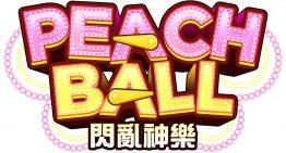 《PEACH BALL 閃亂神樂亞洲特別版今日開始販售