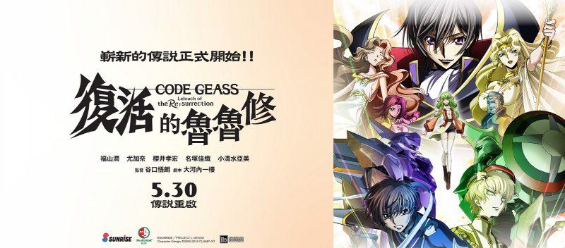《Code Geass 復活的魯魯修》5 月 30 日 傳說重啟!