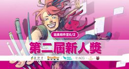 第二屆 94 COMIC 新人獎徵稿開跑!
