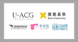 巴哈姆特 ● U-ACG ● 半次元 御宅文化學術研討會論文獎額度加倍!