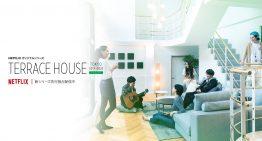 TERRACE HOUSE TOKYO 2019:維力炸醬麵、鳳梨酥和魯肉飯