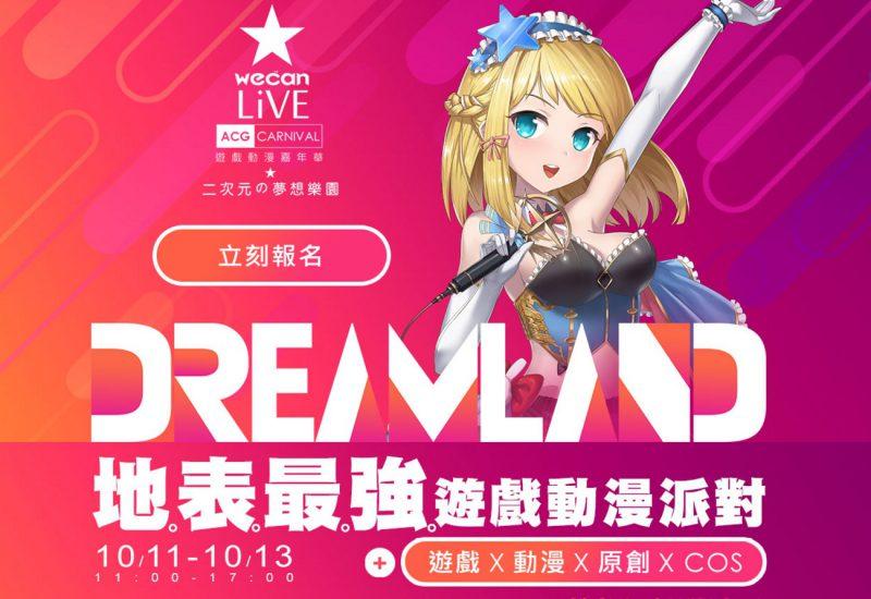 wecan Live:地表最強動漫派對 X 大神論壇