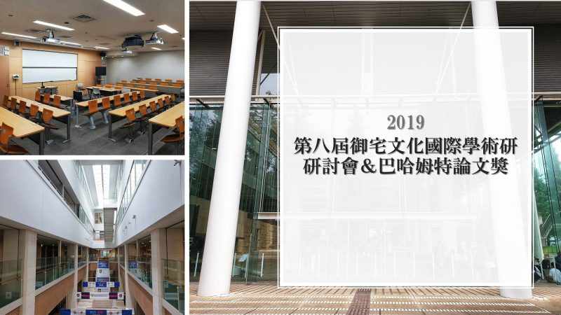 知識、樂趣、熱情與異國聖誕:御宅文化國際學術研討會日本場行程公開