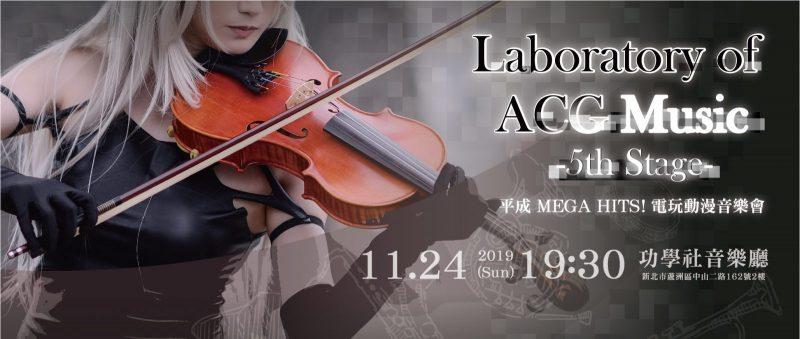 LOAM 電玩動漫古典音樂會第五屆公演「平成 MEGA HITS」將於 11 月舉行